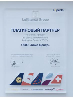 АВИА Центр «Платиновый Партнер» Lufthansa Group