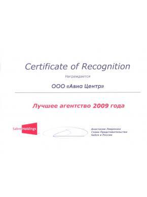 АВИА-ЦЕНТР – лучшее агентство 2009 года в рейтинге SABRE HOLDINGS