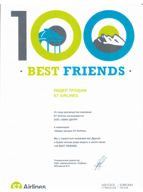 Лидер продаж S7 Airlines / 100 BEST FRIENDS