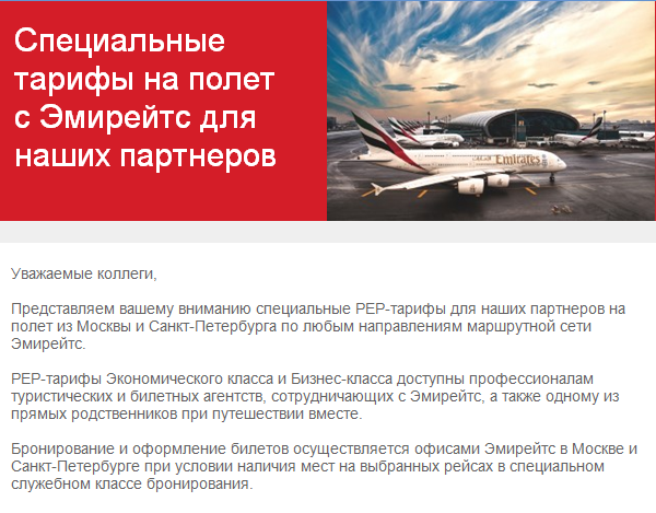 Emirates: PEP fares for Russian travel and cargo agents