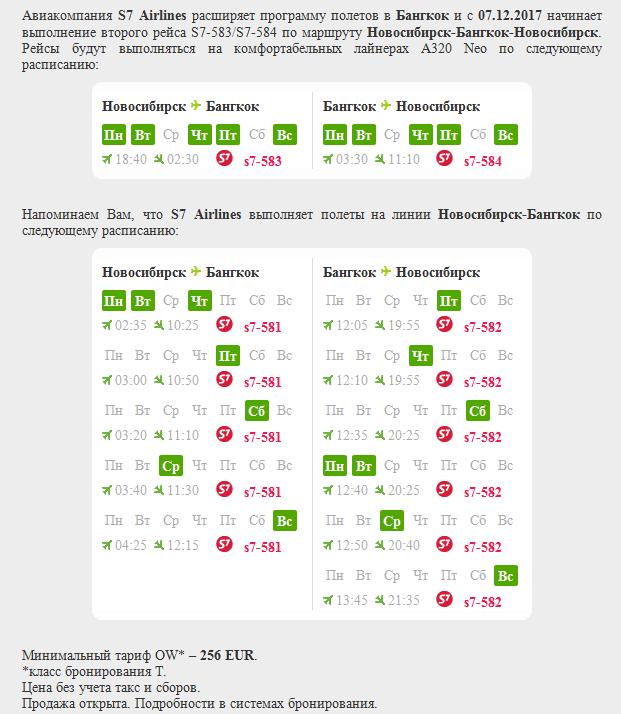 Российские перевозчики станут чаще летать в Таиланд