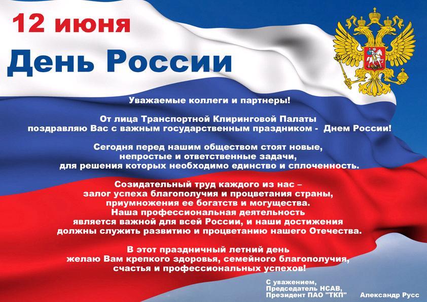 С день россии поздравления в прозе